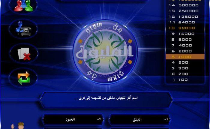 تنزيل لعبة من سيربح المليون بالعربي مجانا