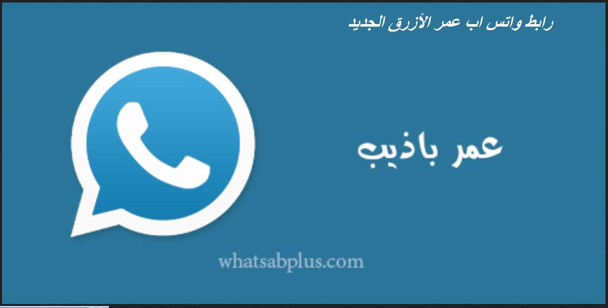 تنزيل واتس اب عمر الأزرق Ob3whatsapp 2020 برابط مباشر لجميع أنواع المحمول