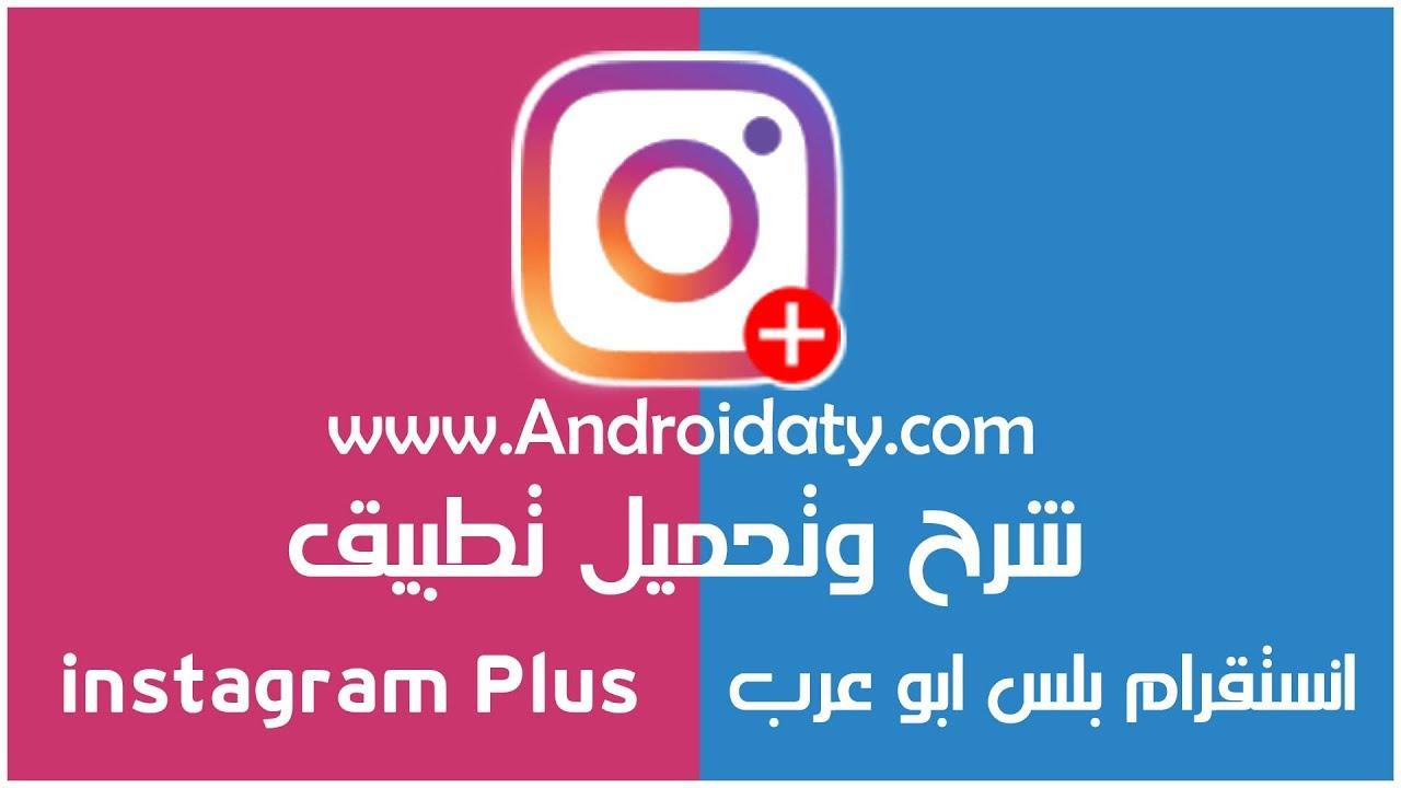 plus instagram