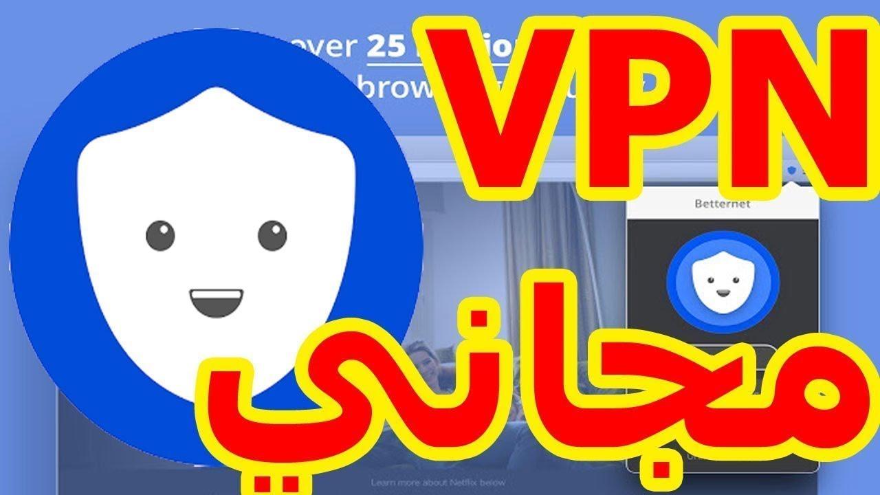 تحميل برنامج spotflux vpn