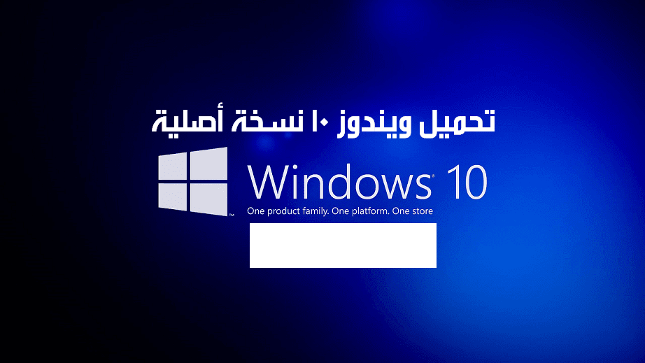 تحميل نسخة 10 الاصلية من مايكروسوفت
